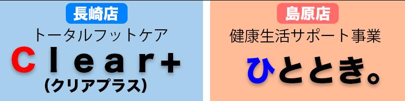 巻き爪・外反母趾専門 Clear+(長崎店) ひととき。(島原店)